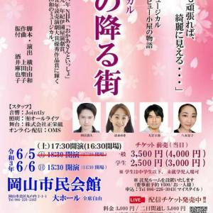 ミュージカル『夢の降る街』岡山市民会館公演 駄菓子販売も