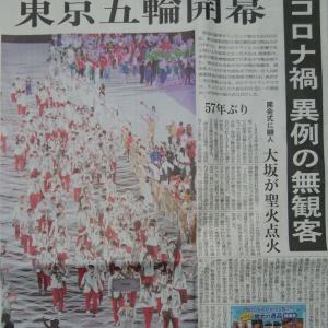 東京オリンピック五輪開幕 頑張れ日本代表&岡山アスリート!!