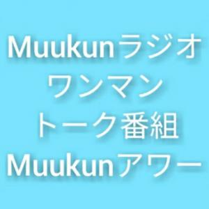 マイネットラジオ Muukunラジオ 更新配信 Muukunアワー 夏はやっぱり冷たい麺