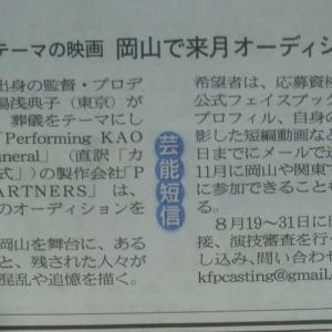 映画『Performing KAORU's Funeral(カオルの葬式)』出演者オーディション