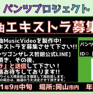 パンツゴンザレス哲朗さん ミュージックビデオ エキストラ募集!!