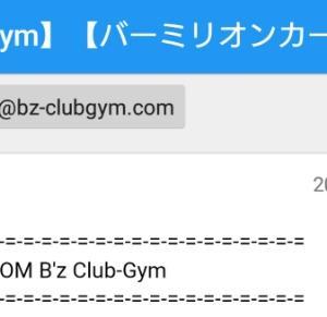 B'zLIVE-GYM2019 バーミリオンカード先行抽選結果についてご報告。