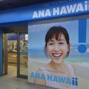 羽田空港の京急線ホームに綾瀬はるかさんの大きなANA広告が☆