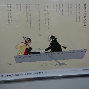 ブラックジャックとドロンジョが登場する広告が面白い!