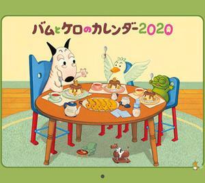 【絵本ナビでカレンダー発売中】2020年も可愛いキャラクターが勢揃い!