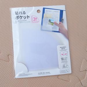 100均ダイソーの「貼れるポケット」が便利!ノートやファイル、家計簿に!