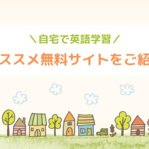 自宅での英語学習にオススメな無料サイトをご紹介!姉妹サイトを更新しました!