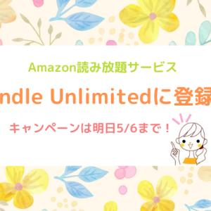 AmazonのKindle Unlimitedに登録してみました!キャンペーンは5/6迄!