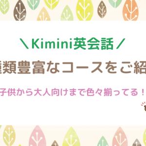 Kimini英会話にはどんなコースがあるの?姉妹サイト更新しました!