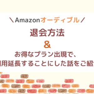 【Amazonオーディブル】退会方法&お得プラン出現で利用延長した話