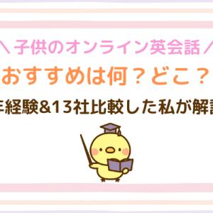 【子供向けオンライン英会話】おすすめをご紹介!姉妹サイトを更新しました!
