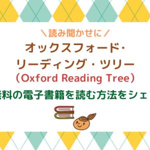【オックスフォード・リーディング・ツリー】無料で読む方法をシェア