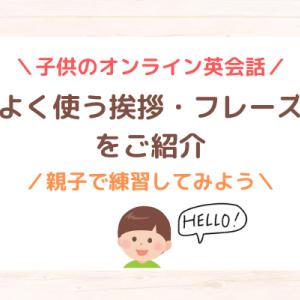 【子供のオンライン英会話】よく使う挨拶・フレーズを姉妹サイトでご紹介中!