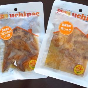 貴重な無添加惣菜!内野家のuchipac(ウチパク)をご紹介!