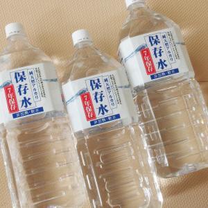 災害用にわが家で備えている長期保存水をご紹介!