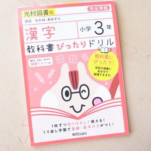 「教科書ぴったりドリル」を購入!教科書順に漢字の復習ができる!