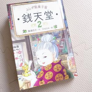 【銭天堂】小学生のわが子がハマってる本をご紹介!