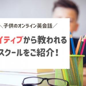 ネイティブに教われる子供のオンライン英会話スクール6選を姉妹サイトでご紹介!