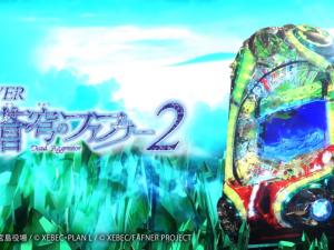 【あの伝説の名機?再び!】Pフィーバー蒼穹のファフナー2【PV】