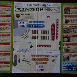 大江戸和宴2019に行ってきました。