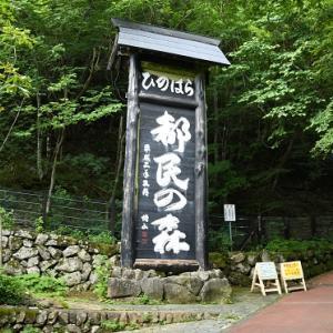 檜原滝めぐりハイキング