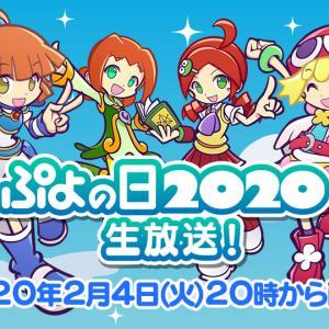 ぷよの日 2020 生放送