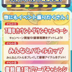 ぷよクエ 4月のイベント予定表