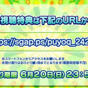 生放送いつものアレ 6/18 2021