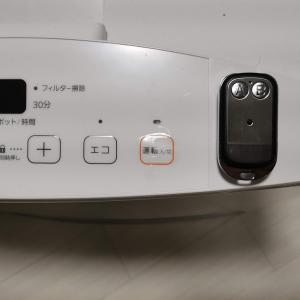 キッチンの換気扇をリモコンで遠隔操作