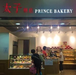 もしや貴重だった?香港内に5店舗しかないローカルのケーキ屋さん「太子餅店」☆Prince Bakery in Tseung Kwan O