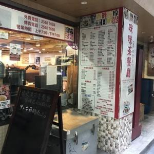 中環で見つけた香港朝ごはん!隠れ家茶餐廳「咪咪茶餐廳」☆May May Restaurant in Hong Kong Central