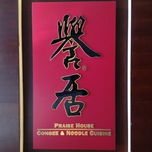 夜でも飲茶がいただける「譽居」☆Night Dim Sum Is Now Available at Praise House Congee & Noodle