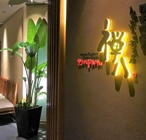 尖沙咀で和食ランチ!特選和ハンバーグ & 牛ステーキ定食@「禅八」☆Zenpachi Shaba Shabu in Tsim Sha Tsui