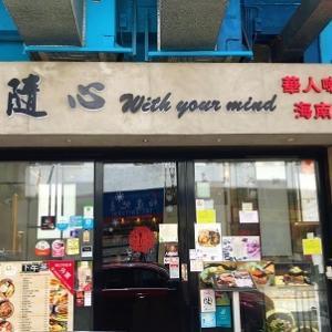 肉骨茶とラクサの「隨心」でシンガポール & マレーシア料理☆Singapore & Malaysian Cuisine in Quarry Bay