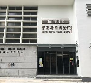 元街市で香港メディアの歴史を学ぶ @「香港新聞博覧館」☆Hong Kong News-Expo in Central