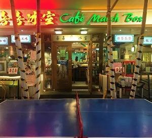 香港カフェ巡り41 銅鑼湾の路地裏にひっそりと佇む「喜喜冰室」☆Cafe Explore 41 Cafe Match Box