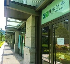 歯科難民に光!優しい先生が丁寧に診てくれる、将軍澳「Smile Dental Care」☆Smile Dental Care in Tseung Kwan O