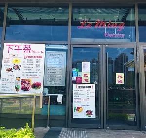 近所の焼味「銘樂園」と、注文ミスの多い香港☆Ming Lok Yuen in Tseung Kwan O
