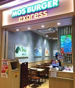 モスの簡易版「モス・エクスプレス」の照り焼きバーガー☆Mos Burger Express in Tseung Kwan O