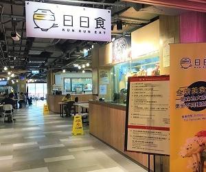 香港B級グルメの焼味 (チャーシュー丼) が美味しいフードコート「日日・食食」☆Grilled Meats at Day Day Fresh in Tseung Kwan O