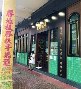 今年リニューアルの新スポット!旺角の歴史的建造物「618上海街」☆618 Shanghai Street in Hong Kong