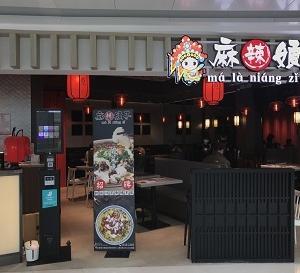 四川麺ランチがたったの28ドル!寶琳の川菜料理店「麻辣娘子」☆Ma La Niang Zi in Po Lam