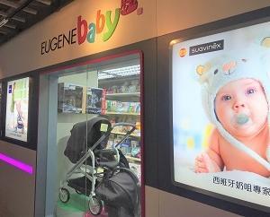 香港最大規模のベビー用品専門店「荷花親子中心」☆Eugene Baby in Causeway Bay
