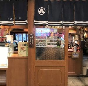 湾仔の美味しい和食レストラン「一遊」☆The Yuu Japanese Dining in Wan Chai