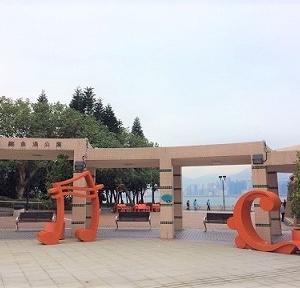 「鰂魚涌公園」でビクトリア・ハーバー眺め、ゆったりコーヒータイム☆Quarry Bay Park in Hong Kong
