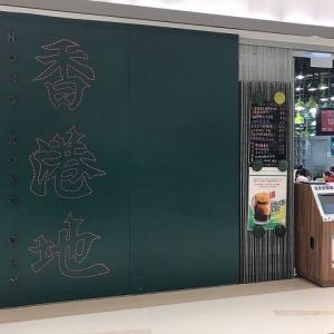 伝統的な香港スタイルのカフェ「香港地」と手作りスコーン☆Hong Kong Day in Tseung Kwan O