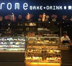 ミックスベリー・ヨーグルトケーキがおすすめです@東海堂☆Arome Bake + Drink in Hong Kong