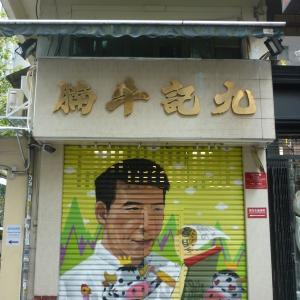 香港でウォールアートの次に来る?フォトジェニックなお店のシャッター☆Mural Art Of Shutters in Hong Kong