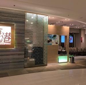 養顔紅棗羹が絶品!朝ごはんでリピ確定の「海港酒家」の飲茶☆Dim Sum at Victoria Harbour Restaurant in Tseng Kwan O