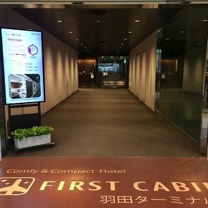 香港発・羽田行きの深夜早朝便に!時間を潰すには「ファースト キャビン」☆Short Stay at First Cabin Hotel in Tokyo Haneda Airport